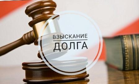 Как взыскать дебиторскую задолженность в суде?